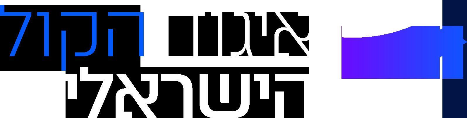 איגוד הקול הישראלי